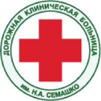 Дорожная клиническая больница им. Н. А. Семашко