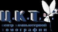 Центр Компьютерной Томографии «ЦоКоТуХа»