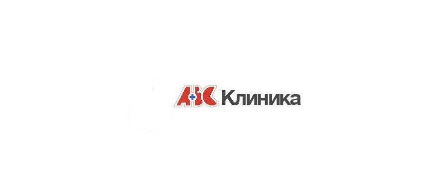 Клиника АВС на метро Достоевская