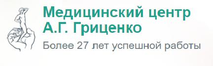 Медцентр А.Г. Гриценко