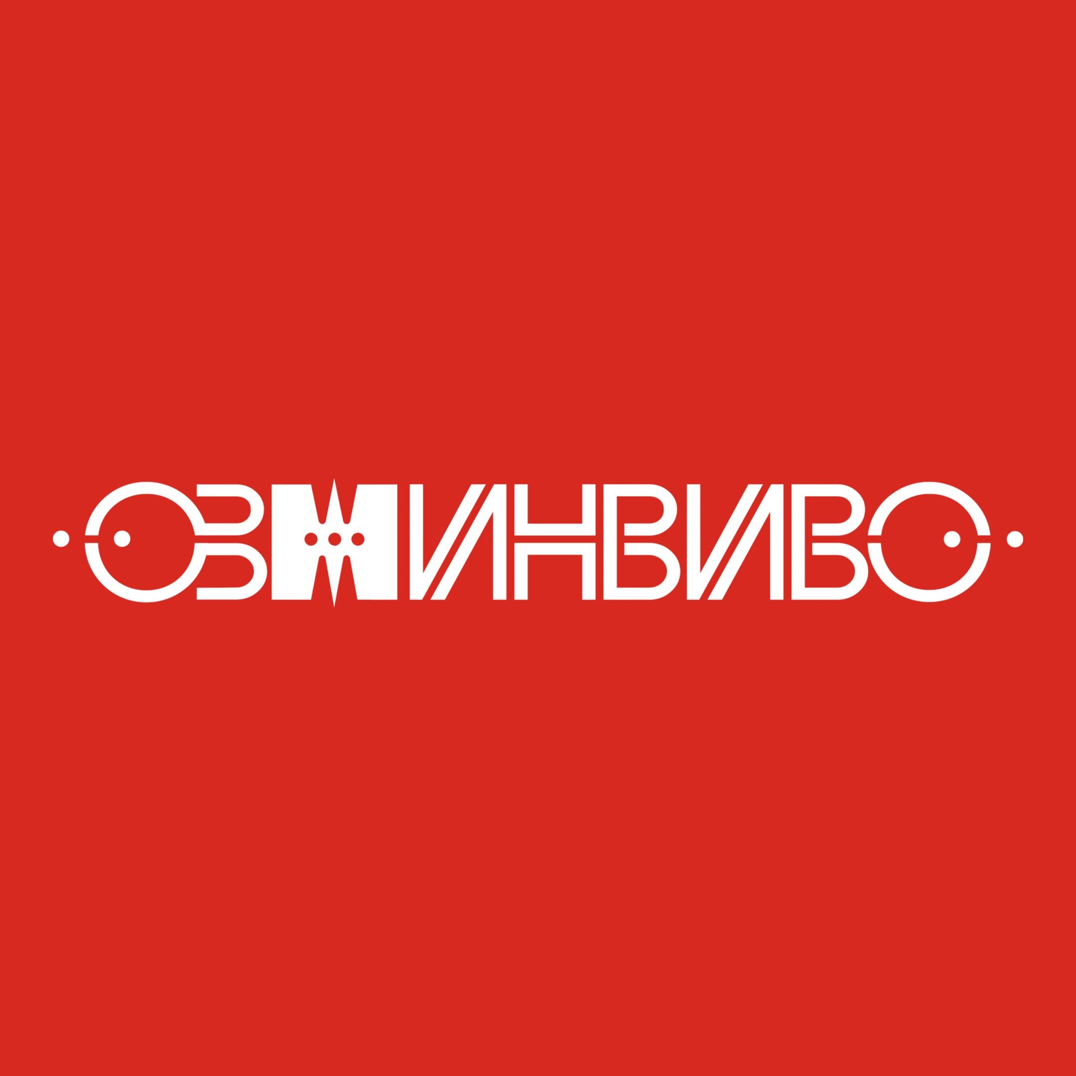 «ИНВИВОКлиник»