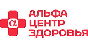 «Альфа — Центр Здоровья»
