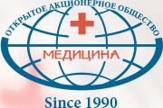 ОАО «Медицина»